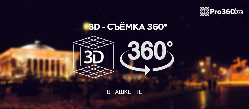3D съёмка в Ташкенте